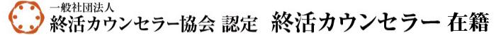 終活カウンセラー協会認定